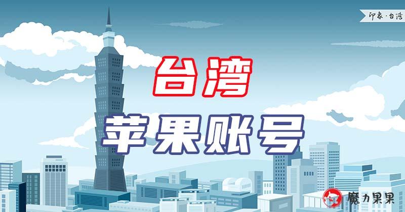 ios台湾苹果账号分享