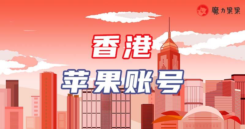 ios香港苹果账号分享