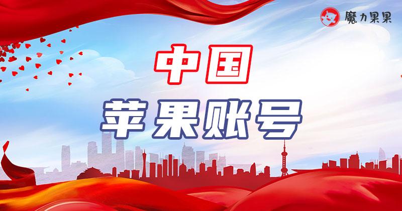 ios中国苹果账号分享