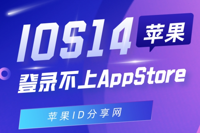 苹果ios14系统升级后,账号登陆不了AppStore怎么办?