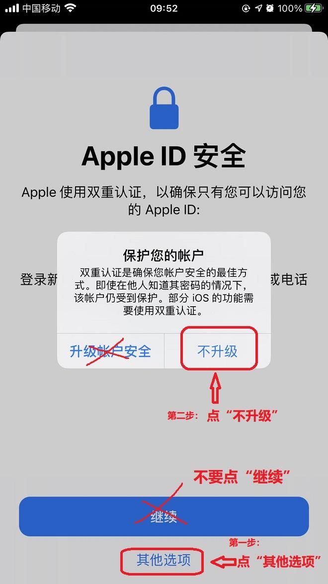 苹果ios14系统升级后,账号登陆AppStore教程