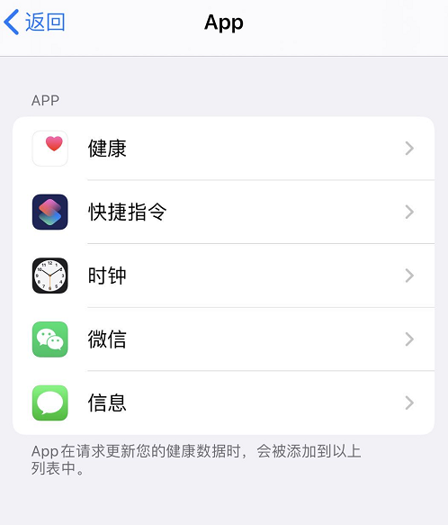 如何查看 iPhone 上有哪些 App 在获取健康数据?