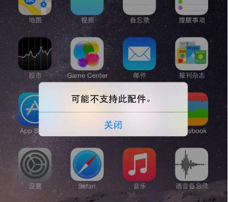 """iPhone充电提示""""不支持此配件充电""""怎么办?"""