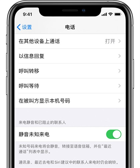 "iPhone充电提示""iPhone手机三种方法,让你免受广告电话的骚扰"