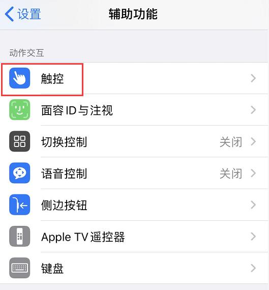 iPhone 使用技巧:帮你自动接听电话