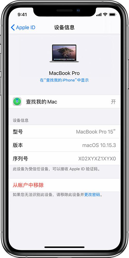 如何查看并移除登陆过 Apple ID 的设备?